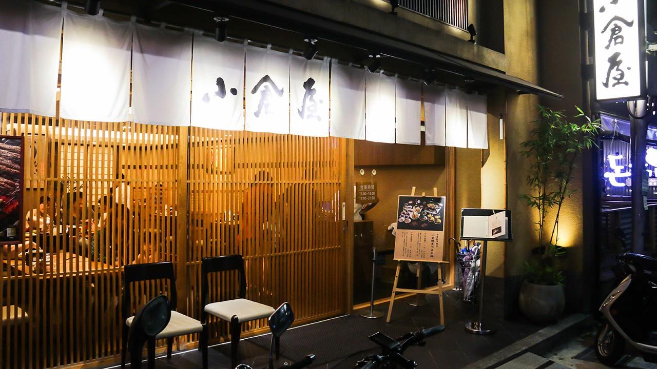 來自九州的百年名店,小倉屋,米其林推薦的頂級鰻魚料理,日本料理,傳統日式料理,正宗日本味