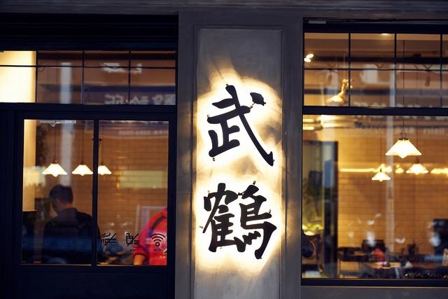 武鶴 和牛火鍋 環境