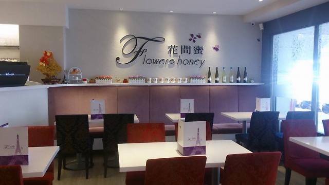 花間蜜蔬食餐廳 環境