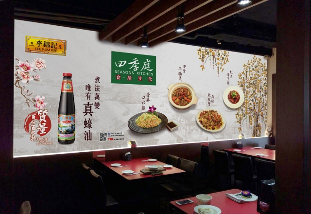 四季庭 Seasons Kitchen