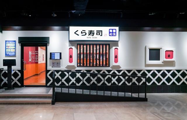 藏壽司 微風松高店