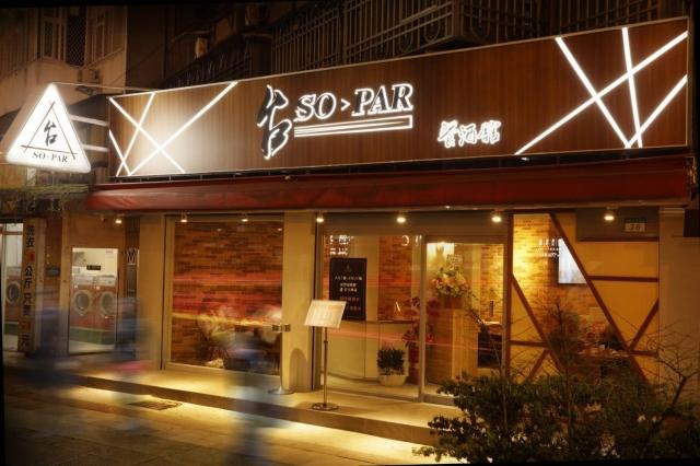 台SOPAR餐酒館 環境