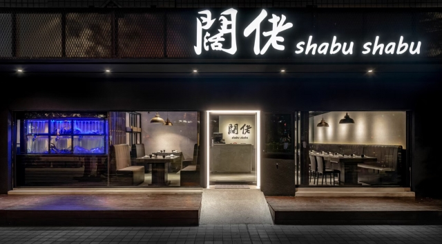 闊佬 shabu shabu 環境