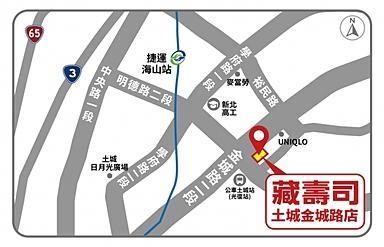 藏壽司 土城金城路店