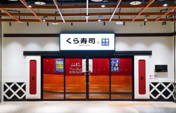 藏壽司 高雄夢時代店