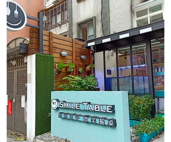 SMILE TABLE 微笑餐桌 環境