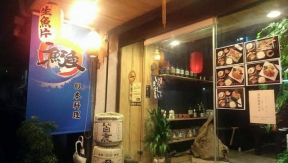 魚強日本料理 環境