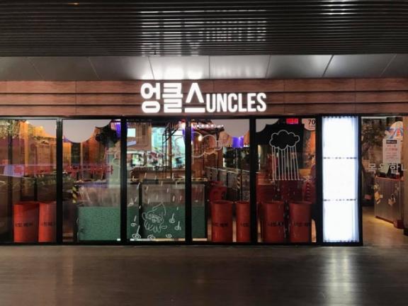 UNCLES魷魚大叔雷雨店 環境